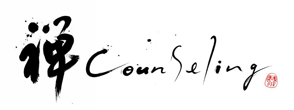 禅カウンセリング